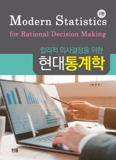 (합리적 의사결정을 위한) 현대통계학 2판