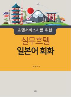 호텔서비스사를 위한 실무호텔 일본어회화