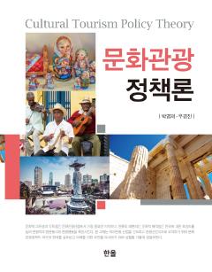 문화관광정책론