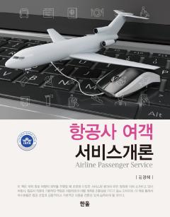 항공사여객서비스개론