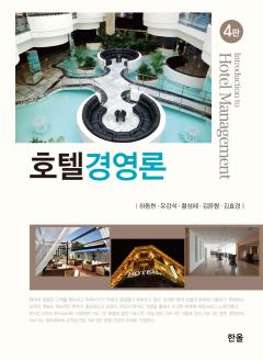 호텔경영론(4판)