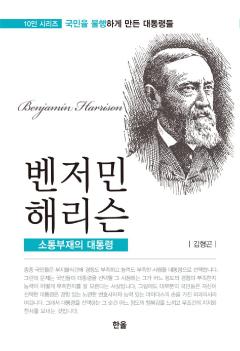 벤저민 해리슨 (소통부재의대통령)