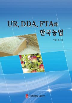 UR, DDA, FTA와 한국 농업