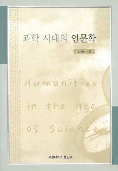 과학시대의 인문학