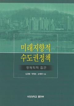 미래지향적 수도권정책: 경제학적 접근