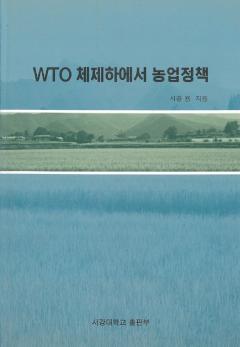 WTO체제하에서 농업정책