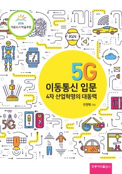 5G 이동통신 네트워크 입문
