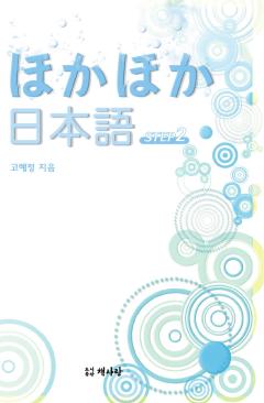 ほかほか日本語 STEP2