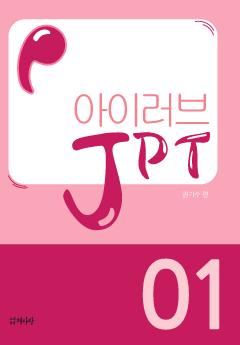 아이러브 JPT 01