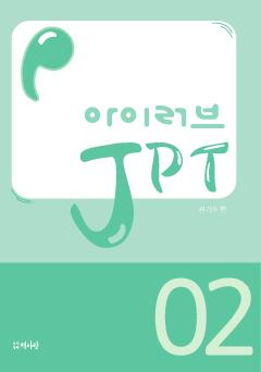아이러브 JPT 02