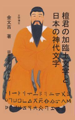 단군의 가림토 문자와 일본의 신대 문자