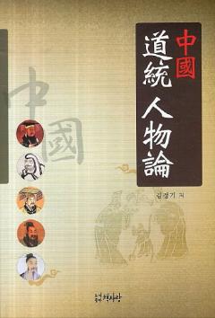 중국 도통 인물론