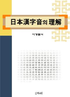 일본 한자음의 이해