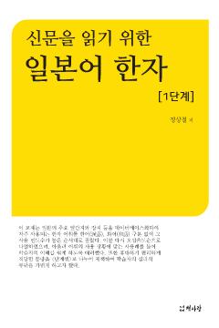 신문을 읽기 위한 일본어 한자 1단계