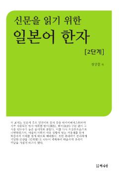 신문을 읽기 위한 일본어 한자 2단계