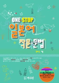 ONE-STOP 일본어  작문.문법