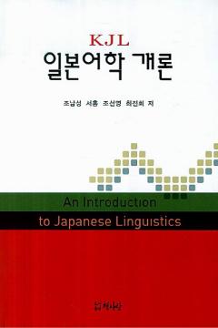 KJL 일본어학 개론