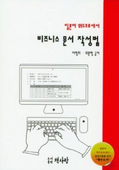 일본어 워드 프로세서 비즈니스 문서작성법
