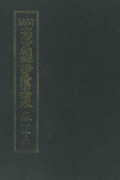 신편 고등 조선어 및 한문독본_권1, 2, 3