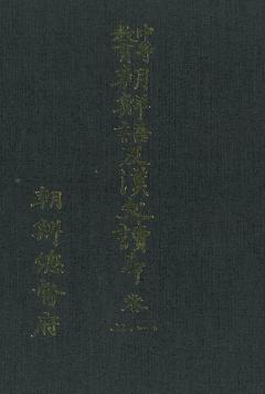 중등교육 조선어 및 한문독본_권1, 2