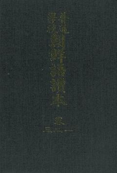 普通學校 朝鮮語讀本_卷 一二三