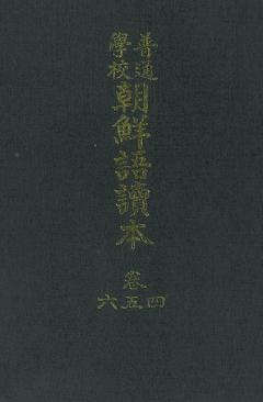普通學校 朝鮮語讀本_卷 四五六