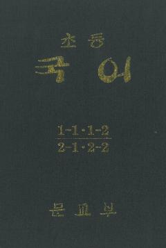 초등 국어_1-1, 1-2, 2-1, 2-2