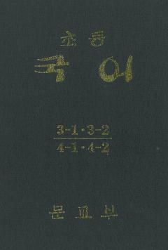 초등 국어_3-1, 3-2, 4-1, 4-2