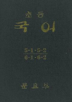 초등 국어_5-1, 5-2, 6-1, 6-2
