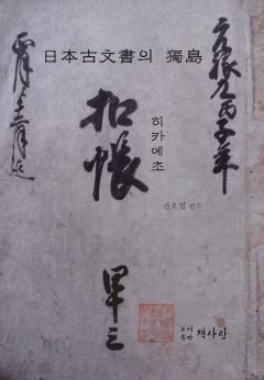 일본고문서의 독도 히카에초