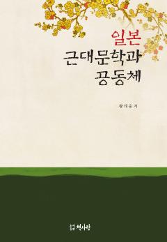 일본 근대문학과 공동체