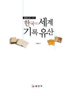 한국의 세계기록유산