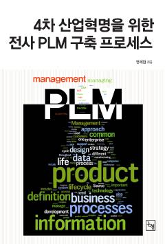 4차 산업혁명을 위한 전사 PLM 구축 프로세스