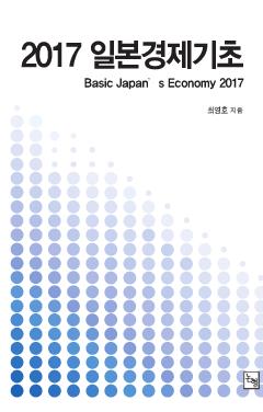 2017 일본경제기초