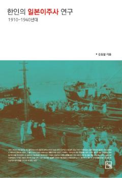 한인의 일본이주사 연구: 1910~1940년대