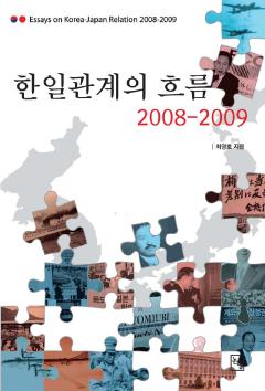 한일관계의 흐름 2008-2009
