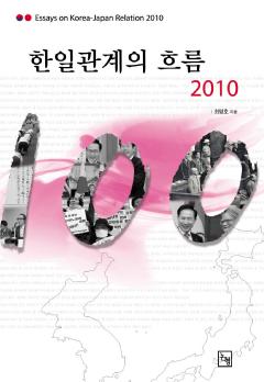 한일관계의 흐름 2010
