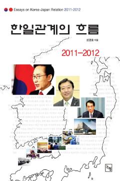 한일관계의 흐름 2011-2012