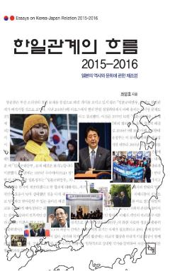한일관계의 흐름 2015-2016_일본의 역사와 문화에 관한 재조명