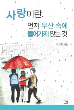 사랑이란, 먼저 우산 속에 들어가지 않는 것