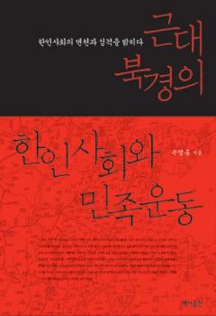 근대 북경의 한인사회와 민족운동