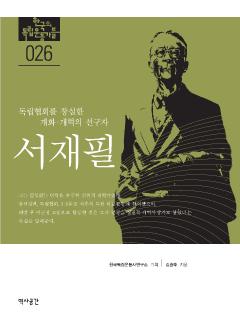 독립협회를 창설한 개화, 개혁의 선구자 서재필