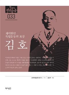 재미한인 독립운동의 표상 김호