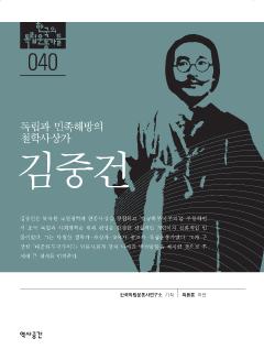 독립과 민족해방의 철학사상가 김중건