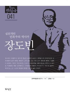 실천적인 민족주의 역사가 장도빈