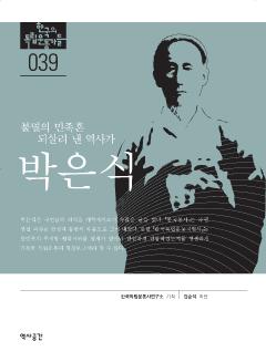 불멸의 민족혼 되살려 낸 역사가 박은식