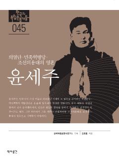 의열단·민족혁명당·조선의용대의 영혼 윤세주