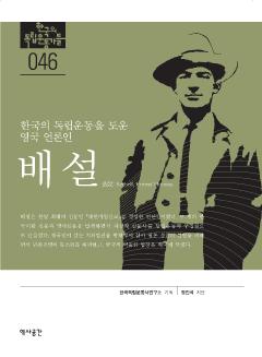 한국의 독립운동을 도운 영국 언론인 배설