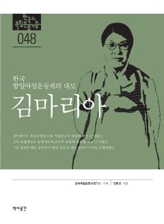 한국 항일여성운동계의 대모 김마리아