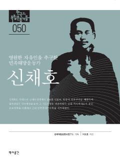 영원한 자유인을 추구한 민족해방운동가 신채호